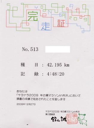 09.12.30-2.jpg