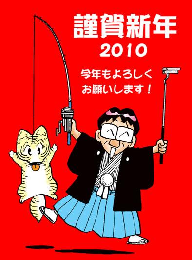 2010年賀.jpg